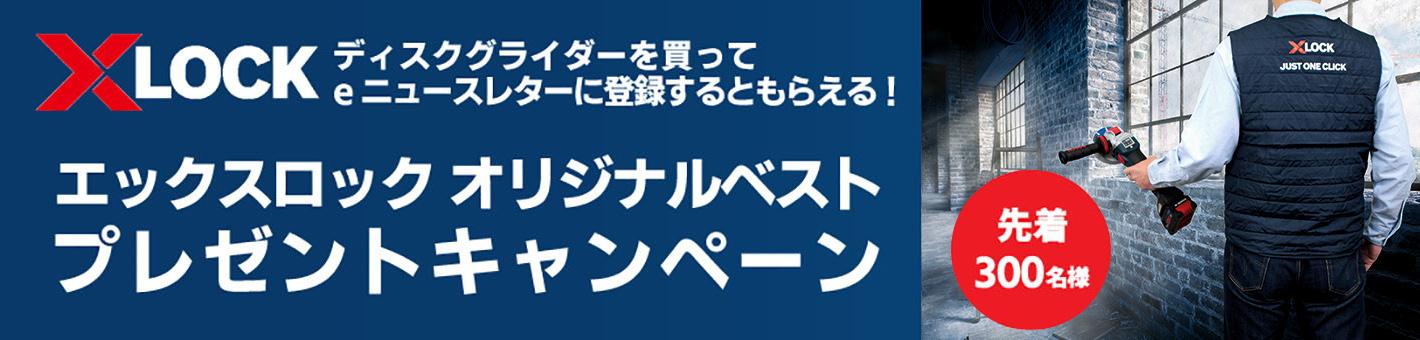 X-LOCKご購入者限定、もれなくX-LOCKベストがもらえるキャンペーン登録ページです。